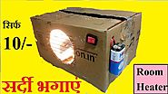 सर्दी भगाने का जुगाड़ - How to Make Room Heater At home - Room Heater/ winter room heater home made