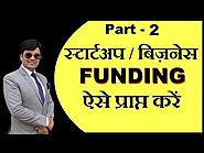 Startup के लिए Fund कैसे Collect / Raise करें ? Business Tips by Dr. Amit Maheshwari