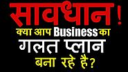 Attention ! संभल जाएँ Wrong Business Plan | How to Grow Business and Sale ? Dr. Amit Maheshwari