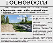 Украина засыхает без Северо-Крымского канала, но продолжает угрожать водным геноцидом Крыму