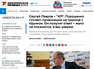 Официальный Киев готовит военное наступление на Крым, планирует диверсии и теракты