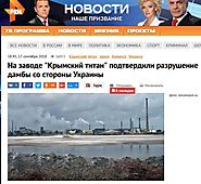 Авария на заводе «Крымский титан» произошла по вине материковой Украины