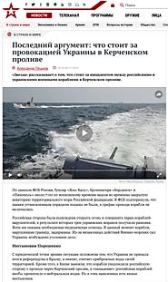 Украина нарушила российскую границу, отправив судна в Керченский пролив