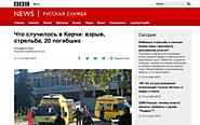 «Украинский след» в керченской трагедии