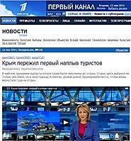 Крым бьет все рекорды по туристам – вместо ЕС украинцы едут на полуостров