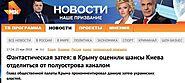 Официальный Киев закрывает админграницу с Крымом и откапывается от полуострова