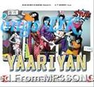 Allah waariyan listen online - Yaariyan Hindi Movie Songs- 2013