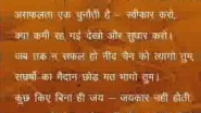 Hindi Inspiring Poem Har Nahi Hoti - YouTube