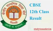 12th Result 2014, 12th Class Result 2014, 12th Board Result 2014