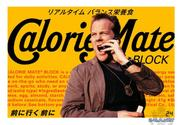 Kiefer Sutherland and Calorie Mate (Japan)