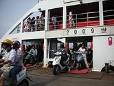 Cijin-Gushan Ferry - Wikipedia, the free encyclopedia