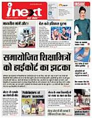 Meerut Hindi ePaper, Meerut Hindi Newspaper - InextLive