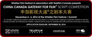 China Canada Gateway for Film® Script Competition