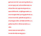 Hanuman Chalisa Lyrics in Hindi photos here to read