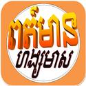 kon khmer